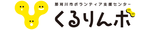 那珂川市ボランティア支援センター くるりんボ